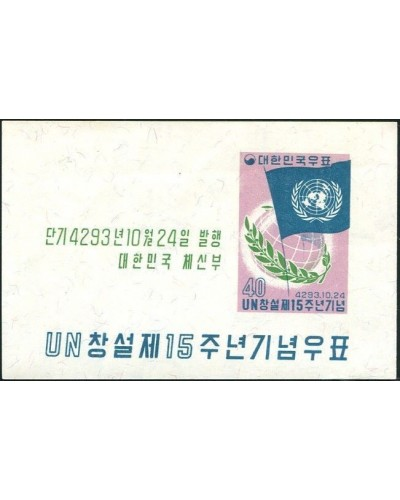 Korea South 1960 SG379 UN Flag MS MNH