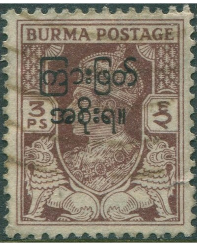 Burma 1947 SG68 3p brown Interim Government ovpt KGVI FU