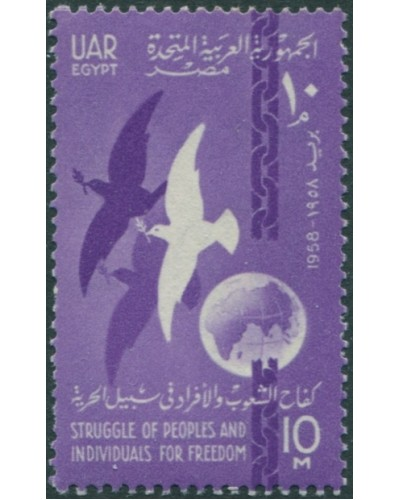 Egypt 1958 SG564 10m violet Dove of Peace MNH