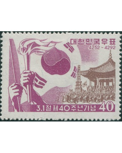 Korea South 1959 SG334 40h Pagoda Park Flag Torch MLH