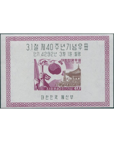 Korea South 1959 SG335 40h Pagoda Park Flag Torch MS MNH