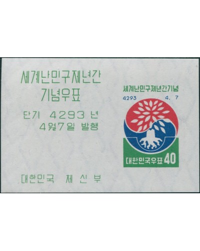 Korea South 1960 SG359 40h Tree MS MNH