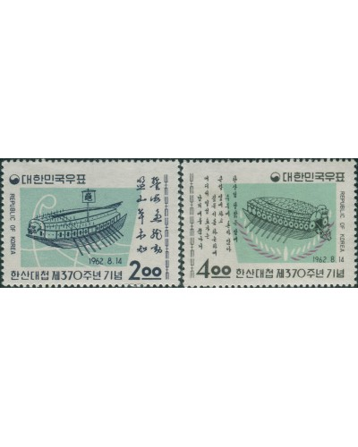Korea South 1962 SG433-434 20-oared Turtle Ship set MLH