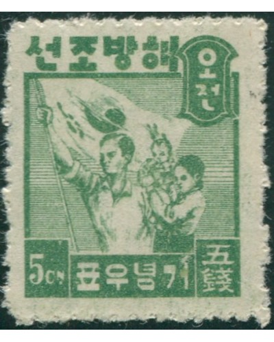 Korea South 1946 SG76 5ch green Liberation MNH