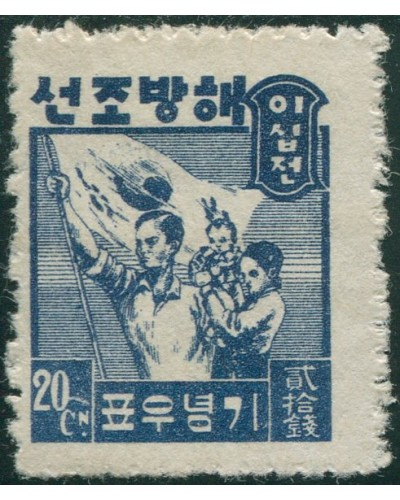 Korea South 1946 SG78 20ch royal blue Liberation MLH
