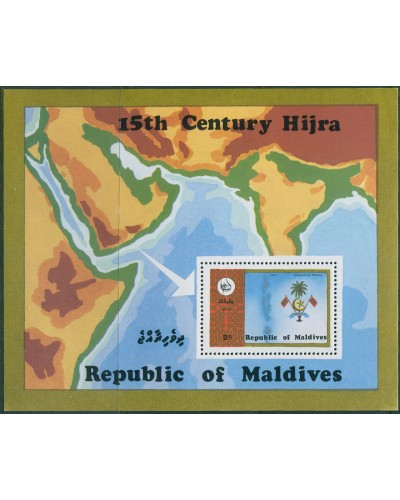 Maldive Islands 1980 SG893 Hegira MS MNH