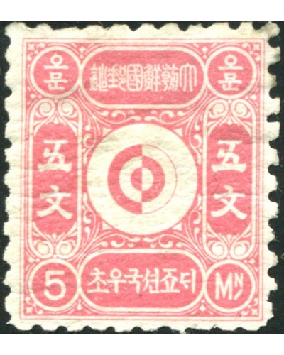 Korea Empire 1884 SG1 5m rose MH