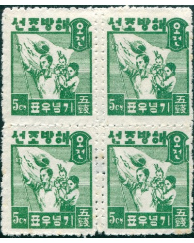 Korea South 1946 SG76 5ch green Liberation, double perfs block NGAI mint