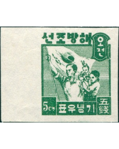 Korea South 1946 SG76 5ch green Liberation, imperf NGAI mint