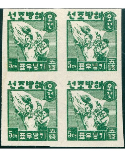 Korea South 1946 SG76 5ch green Liberation, imperf block NGAI mint