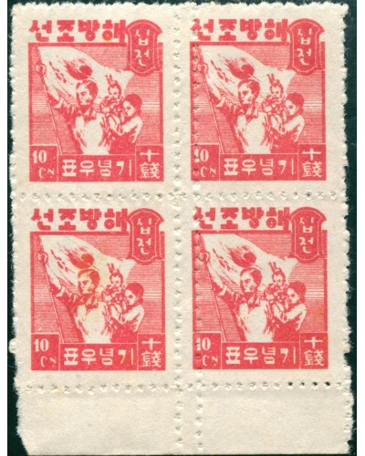 Korea South 1946 SG77 10ch bright scarlet Liberation, double perfs block mint