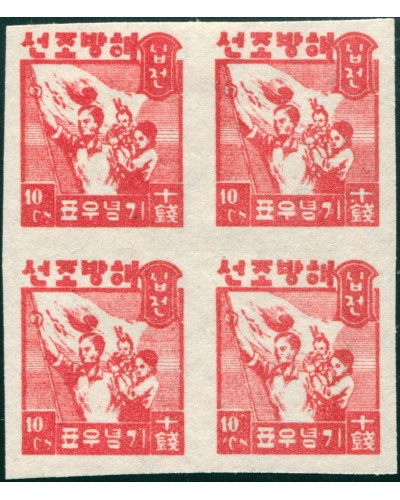 Korea South 1946 SG77 10ch bright scarlet Liberation, imperf block NGAI mint