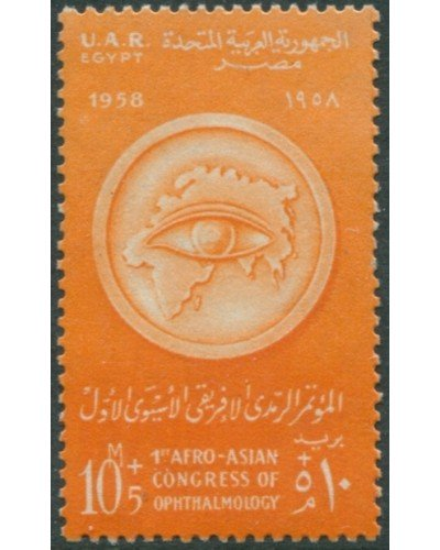 Egypt 1958 SG552 10m +5m orange Congress Emblem MNH