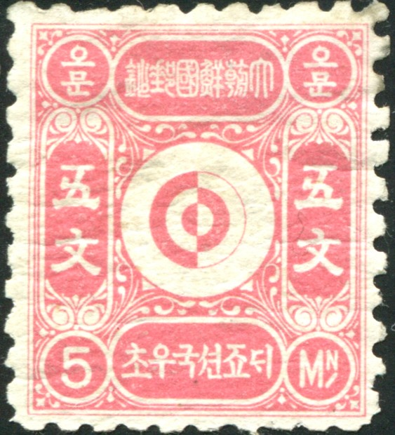 First Korean Stamp