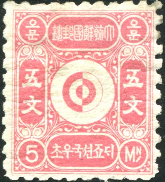 First Korean Stamp